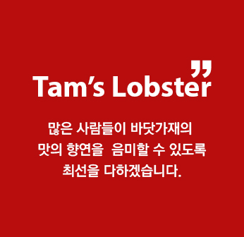 Tams Lobster
